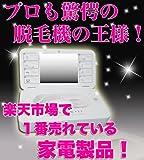 【特価限定品】 家庭用 脱毛機 イーモ SS-1000 日本製
