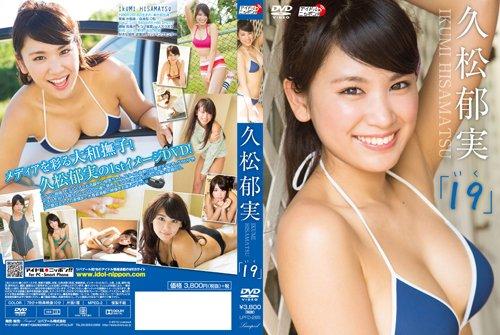 久松郁実『19(いく)』 [DVD]