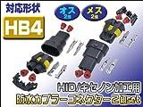HID用防水カプラー/コネクター【HB3/HB4 オス・メス】 2組 配線太さ3~5mm対応