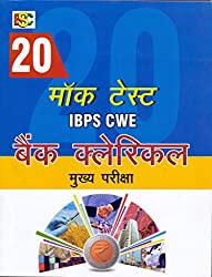 20 MOCK TEST IBPS CWE BANK CLERK MAIN EXAM