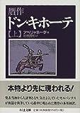 贋作ドン・キホーテ〈上〉 (ちくま文庫)