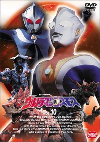 ウルトラマンコスモス 10 [DVD]