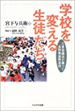 学校を変える生徒たち—三者協議会が根づく長野県辰野高校