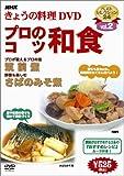 NHKきょうの料理「プロのこつ・和食」