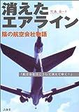 消えたエアライン―陰の航空会社物語 「航空会社はこうして消えてゆく!」 (AIR BOOKS)