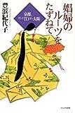 娼婦のルーツを訪ねて―京都、そして江戸・大阪