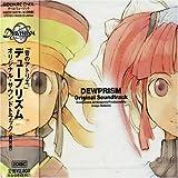 デュープリズム オリジナル・サウンドトラック