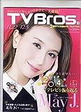 TV Bros (テレビブロス) 2014年11月22日号