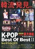 KEJ (コリア エンターテインメント ジャーナル) K-POP Best of Best 2010年 11月号 [雑誌]