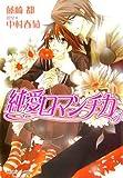 純愛ロマンチカ〈5〉 (角川ルビー文庫)