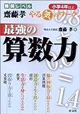 最強の算数力 (小学4年以上) (難関レベル斎藤孝やる気のワーク)