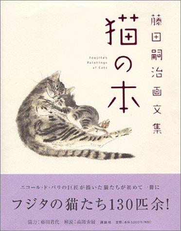 藤田嗣治画文集 「猫の本」 (講談社ARTピース)