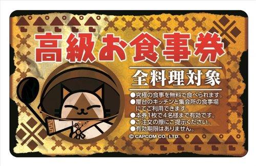 モンスターハンター ICカードステッカーハンター 名刺 & 高級お食事券