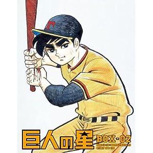 巨人の星 Special Blu-ray BOX 2(期間限定生産版) (2013)