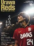 Urawa Reds Magazine (浦和レッズマガジン) 2011年 10月号 [雑誌]