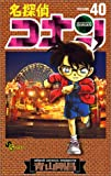 名探偵コナン (Volume40) (少年サンデーコミックス)