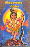 img - for Bhagavatha Vahini (Vahini Series) book / textbook / text book