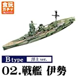 艦船キットコレクション Vol.7 エンガノ岬沖 [2B.戦艦 伊勢 洋上Ver.](単品)