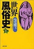 世界風俗史 1 (河出文庫)