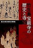 竹生島宝厳寺の歴史と寺宝―武将たちの信仰と伝来の絵画・書跡