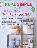 REAL SIMPLE JAPAN (リアルシンプルジャパン) 2008年 03月号 [雑誌]