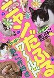 裏モノJAPAN ( ジャパン ) 別冊 ニャンだふるワールド 2010年 05月号 [雑誌]