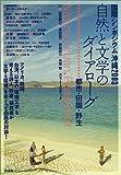 自然と文学のダイアローグ―都市・田園・野生 (国際シンポジウム沖縄)