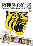 阪神タイガース Postcard Collections 2010