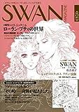 SWAN MAGAZINE―スワン・マガジン Vol.25 2011 秋号