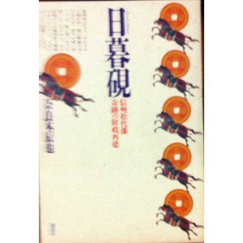 日暮硯(ひぐらしすずり)―信州松代藩 奇跡の財政再権