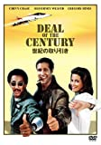 世紀の取り引き[DVD]
