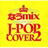 なうmix!! IN THE