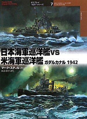 日本海軍巡洋艦vs米海軍巡洋艦