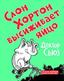 Slon Khorton vysizhivaet iaitso [Horton Hatches the Egg] (Russian Edition)
