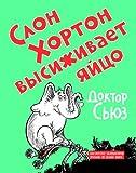Slon Khorton vysizhivaet iaitso [Horton Hatches the Egg] (Russian Edition)