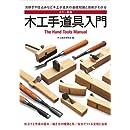 カラー新版 木工手道具入門―刃研ぎや仕込みなど木工手道具の基礎知識と技術がわかる