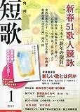 短歌 2013年 01月号 [雑誌]