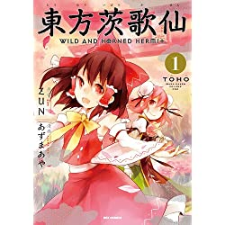 東方茨歌仙 ~Wild and Horned Hermit. (IDコミックス) (IDコミックス REXコミックス)