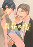 Yaoi(BL) Comic Ranking:Data 12/25 #yaoi #BL