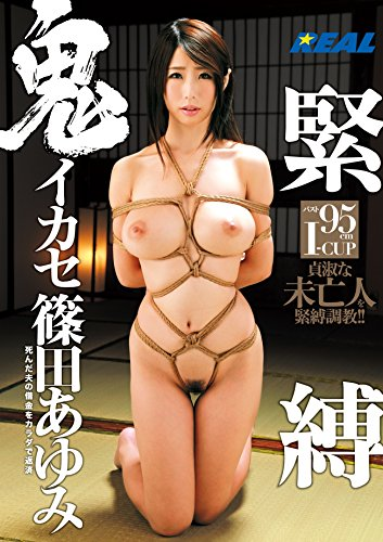 緊縛鬼イカセ 篠田あゆみ / REAL(レアル) [DVD]