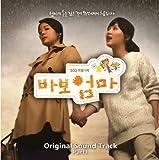おバカなママ(パボオンマ) 韓国ドラマ OST Part. 1 (SBS) (韓国盤)