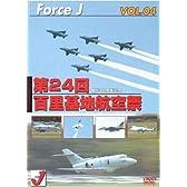 エア ショーVOL.4('06年7月茨城)第24回百里基地航空祭 [DVD]