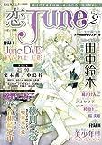 恋June (No.2)(DVD付) (ジュネットMOOK)