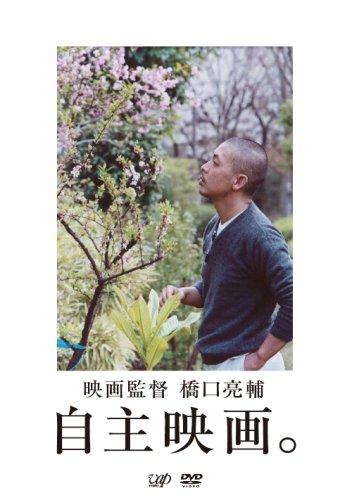 映画監督・橋口亮輔 自主映画。 [DVD]