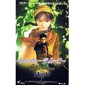 シェンムー・ザ・ムービー [VHS]
