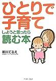 ひとりで子育てしようと思ったら読む本