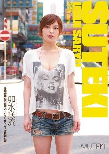 SUTEKI 卯水咲流 MUTEKI [DVD]