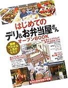 はじめての「デリ&お弁当屋さん」オープンBOOK (お店やろうよ!)
