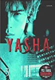 YASHA-夜叉(5) [DVD]