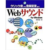 Webサウンドfor Windows―クリック音から音楽配信まで